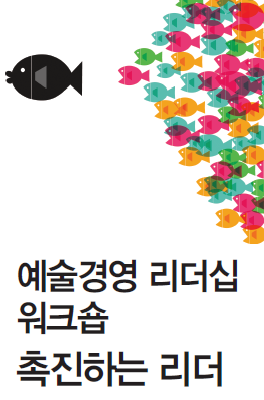 예술경영 리더십 워크숍