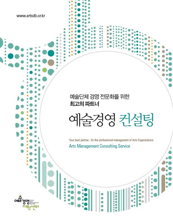 2012 예술경영 컨설팅 서비스 안내