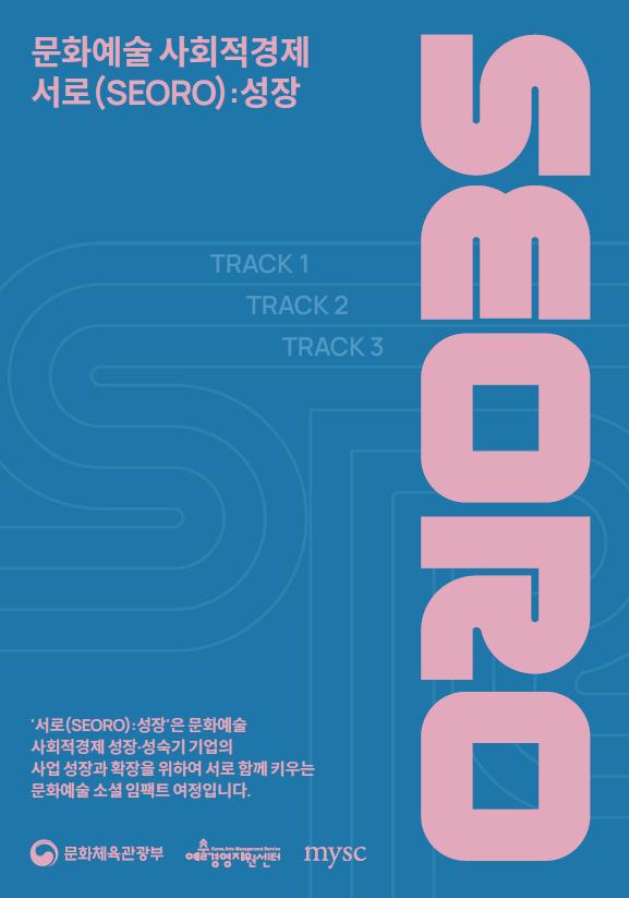 2021년 문화예술 사회적경제 서로(SEORO):성장 지원 사업 기업 소개서
