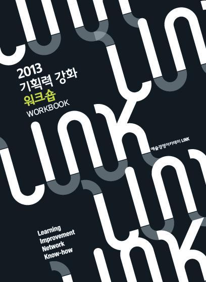 예술경영아카데미 LINK <기획력 강화 워크숍> 자료집