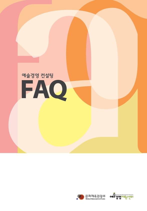 예술경영 컨설팅 FAQ