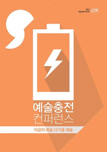예술충전 컨퍼런스 <지금의 예술 다가올 예술>