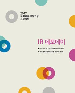 2017 문화예술 IR 데모데이 IR 피칭 자료집