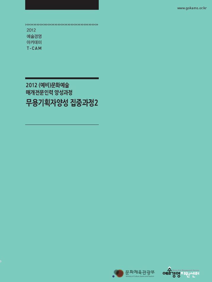 <무용기획자양성 집중과정2>