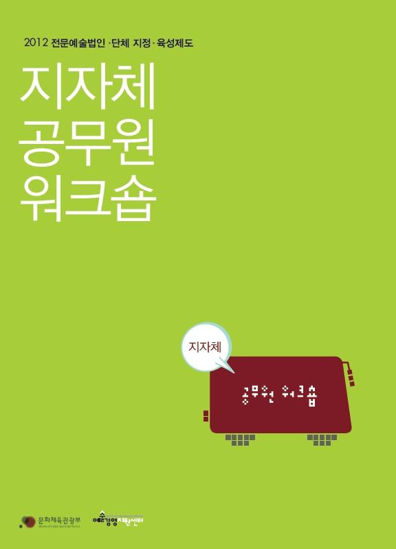 <2012 전문예술법인단체 지정육성제도 지자체 공무원 워크숍>