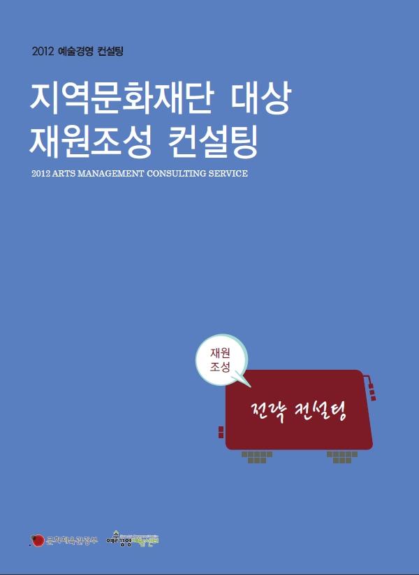 <지역문화재단 대상 재원조성 컨설팅>