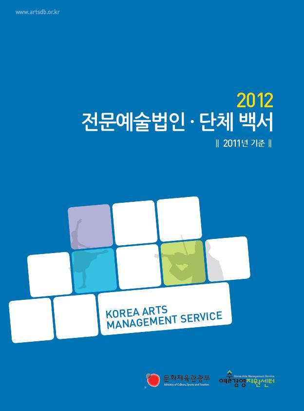 2012 전문예술법인단체 백서