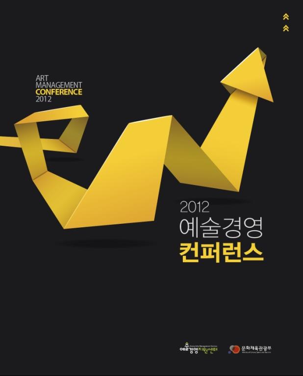 <2012 예술경영 컨퍼런스>