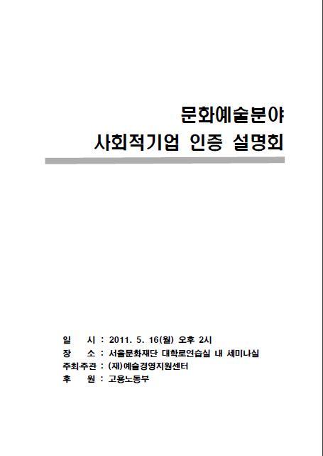 문화예술분야 사회적기업 인증 설명회 자료집