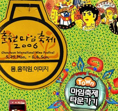 프랑스 페리그 국제현대마임축제, '한국마임주간' 개최