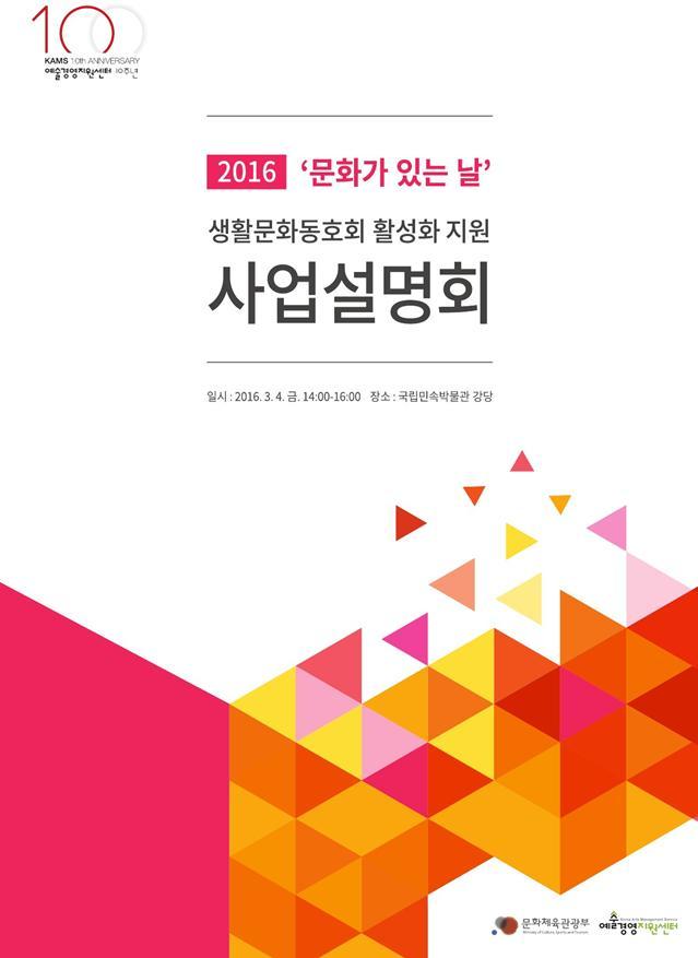 2016 생활문화동호회 지원 사업설명회 자료집
