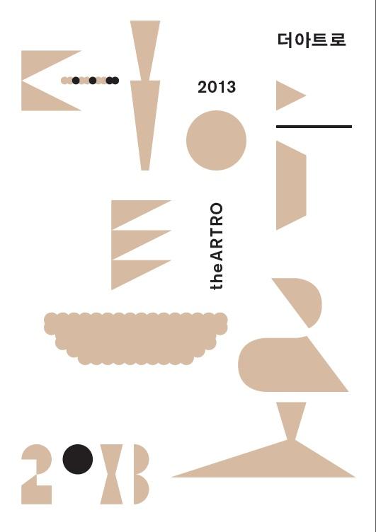 더아트로 영문 무크지 『theArtro 2012』