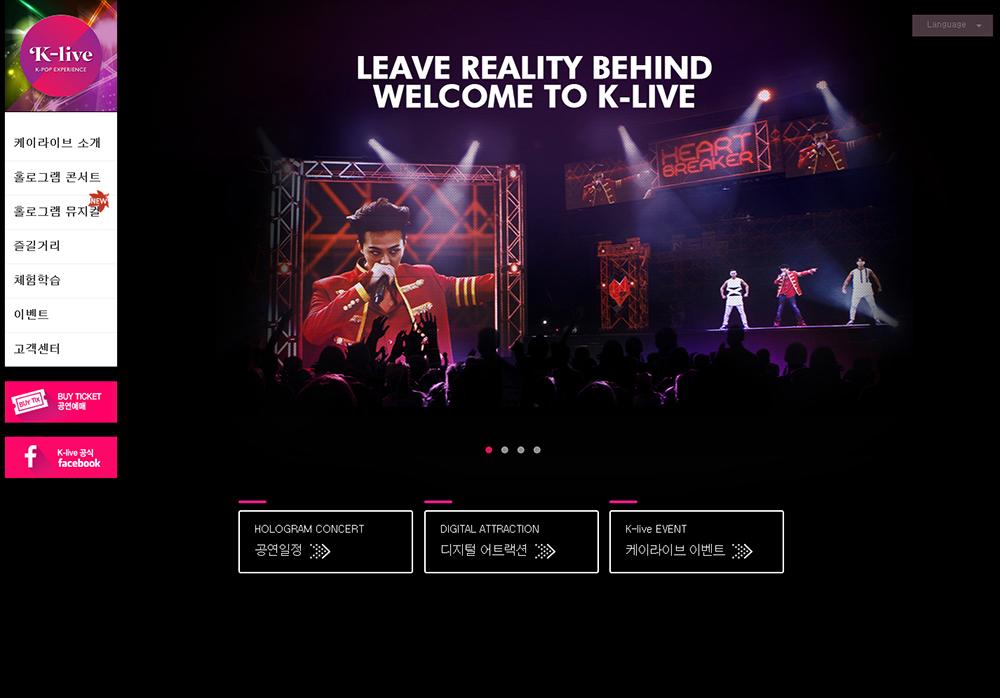 홀로그램 공연장인 K-LIVE ⓒK-Live 홈페이지