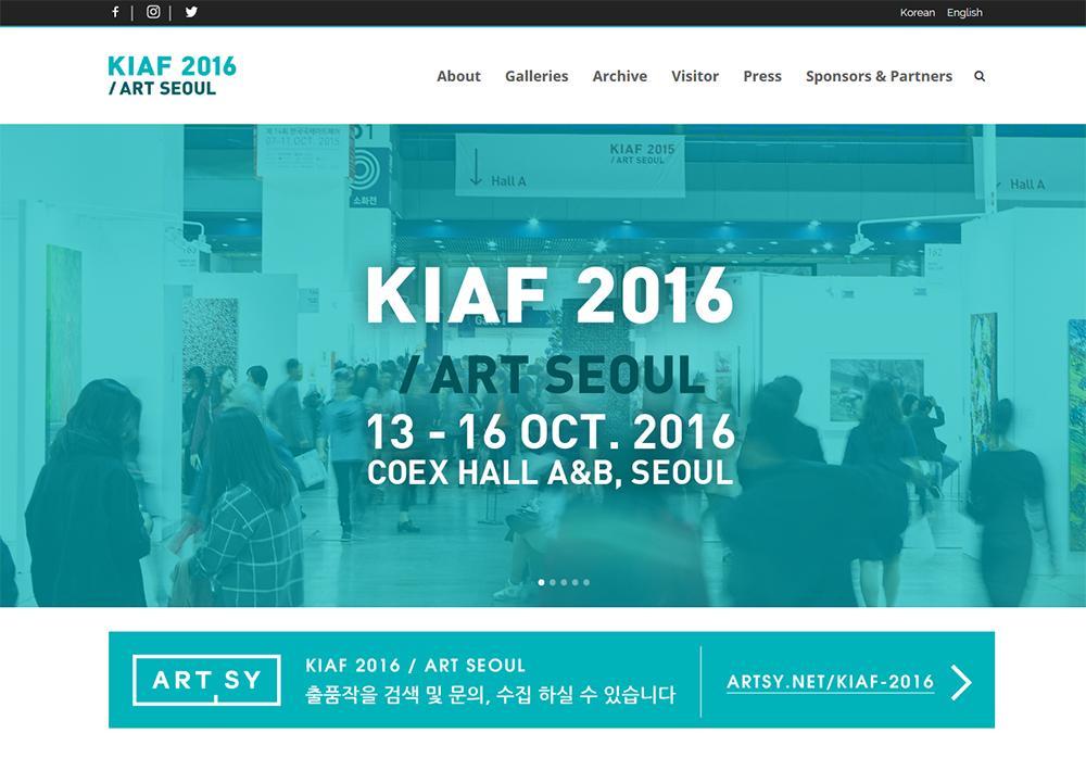 시각예술 유통 플랫폼인 한국국제아트페어 ⓒKIAF 홈페이지