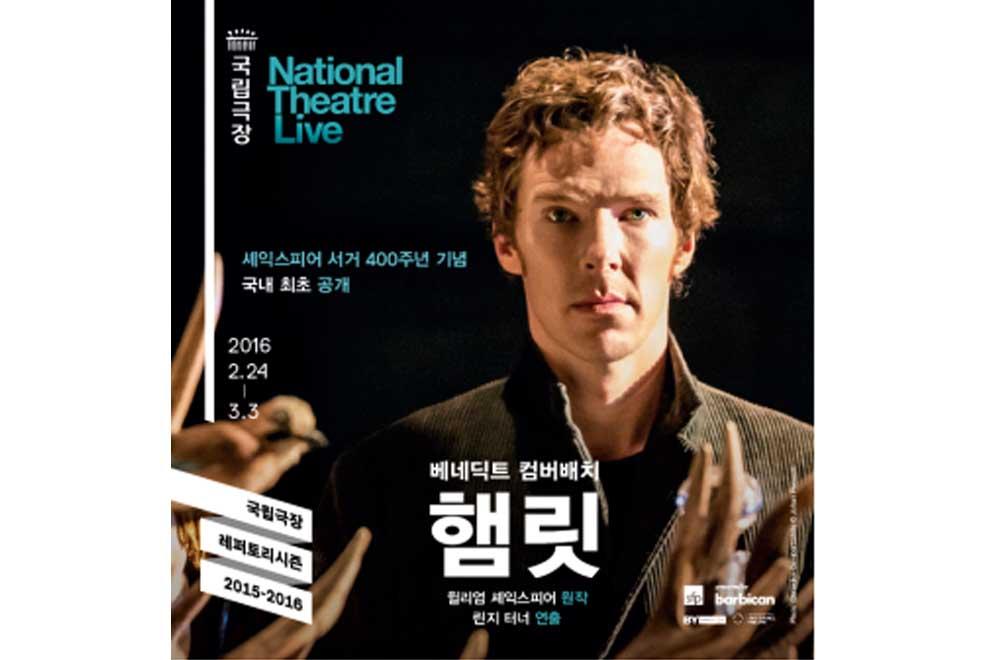 국립극장에서 선보인 NT Live <햄릿> ⓒ국립극장
