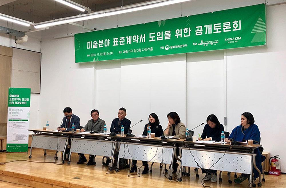 2018년 '미술분야 표준계약서 도입을 위한 공개토론회' 현장 사진Ⓒ 더아트로 안수현