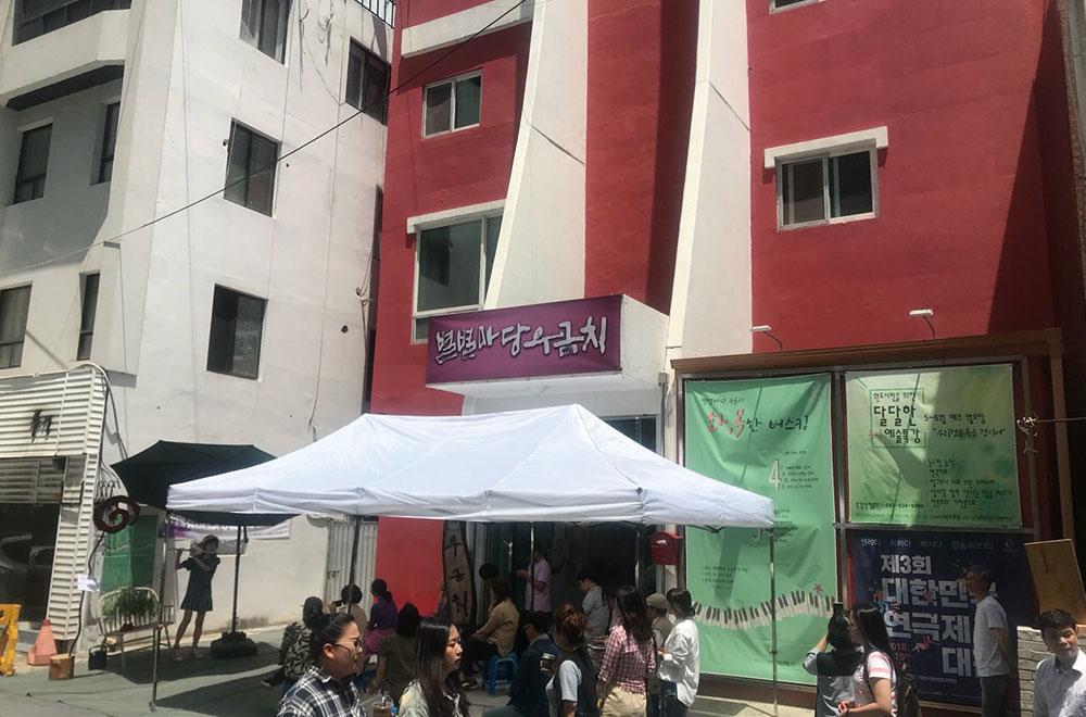 '별별마당 우금치' 공간 및 '아마추어 마당극 잔치' 행사 모습