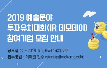 2019 예술분야 투자유치대회(IR 데모데이) 참여기업 모집 안내