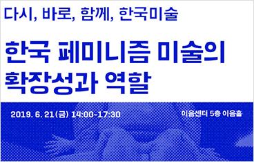 한국 페미니즘 미술의 확장성과 역할