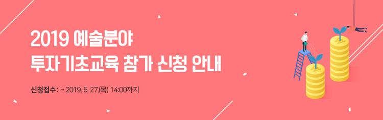 2019 예술분야 투자기초교육 참가 신청 안내