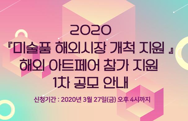 2020 미술품 해외시장 개척 지원 해외 아트페어 참가 지원 2차 공모 안내