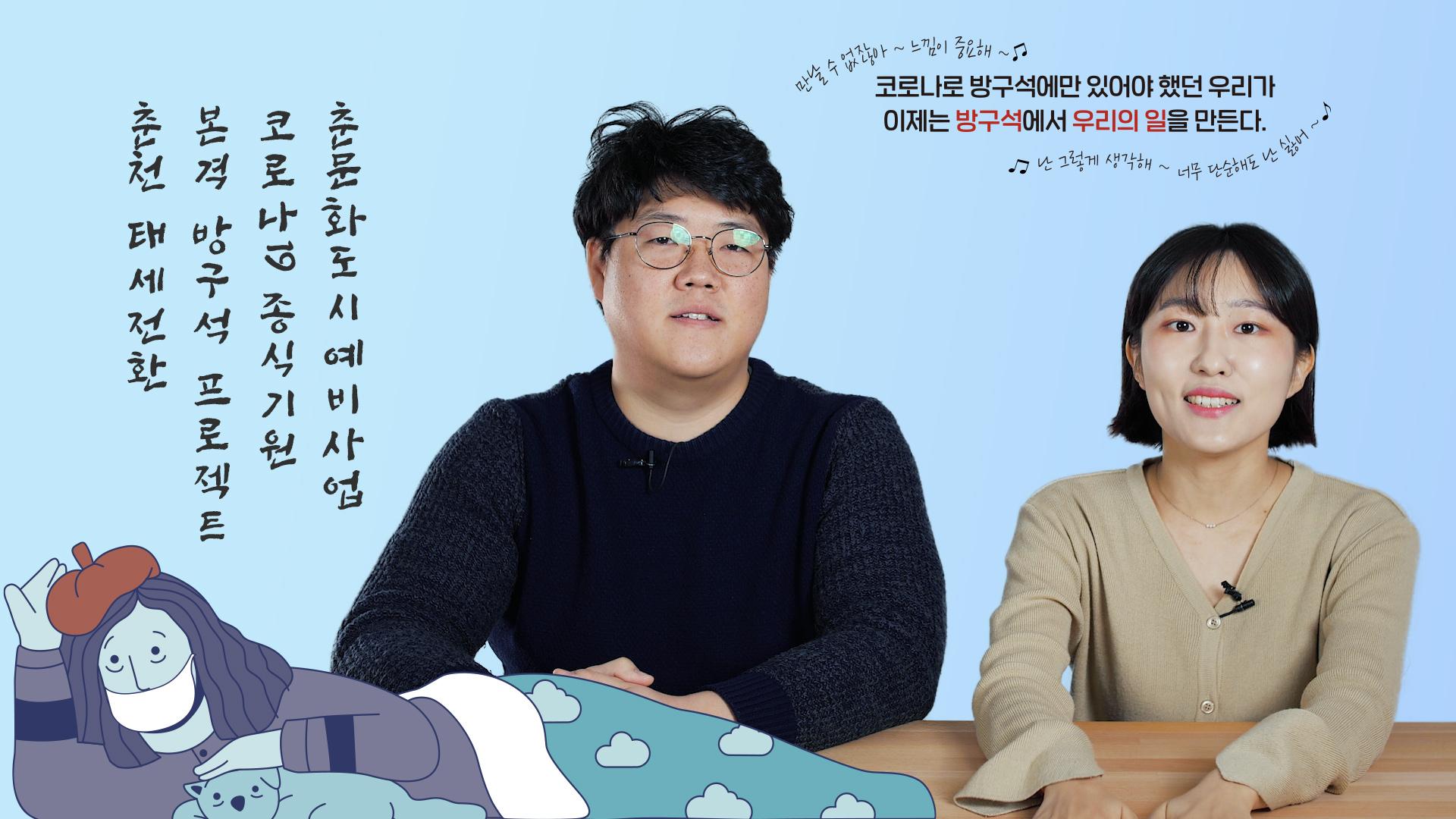 코로나19 종식기원 '방구석 ○○○' 지원사업