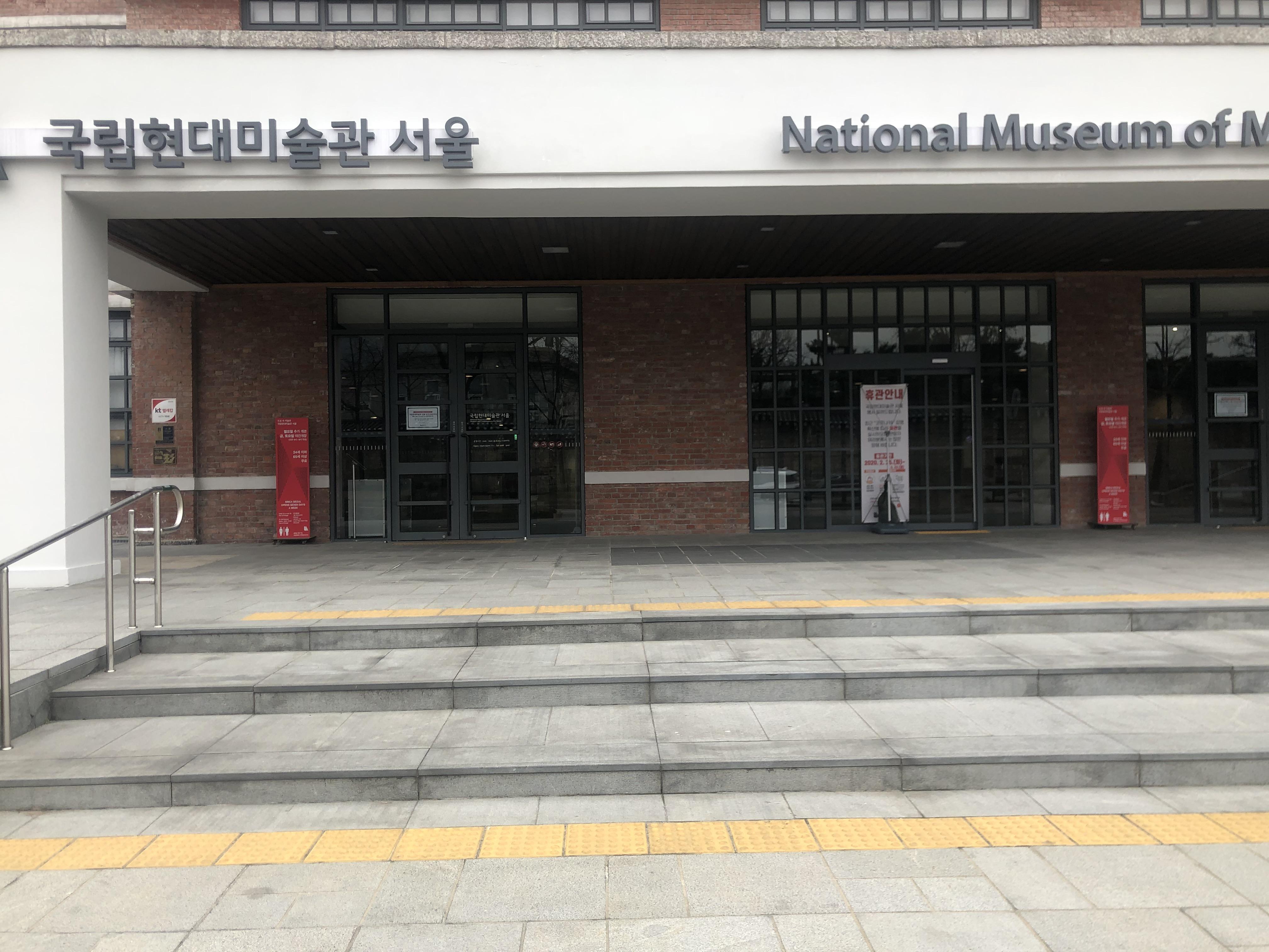 코로나19의 확산으로 휴관을 지속중인 국립현대미술관 출처: 헤럴드 DB