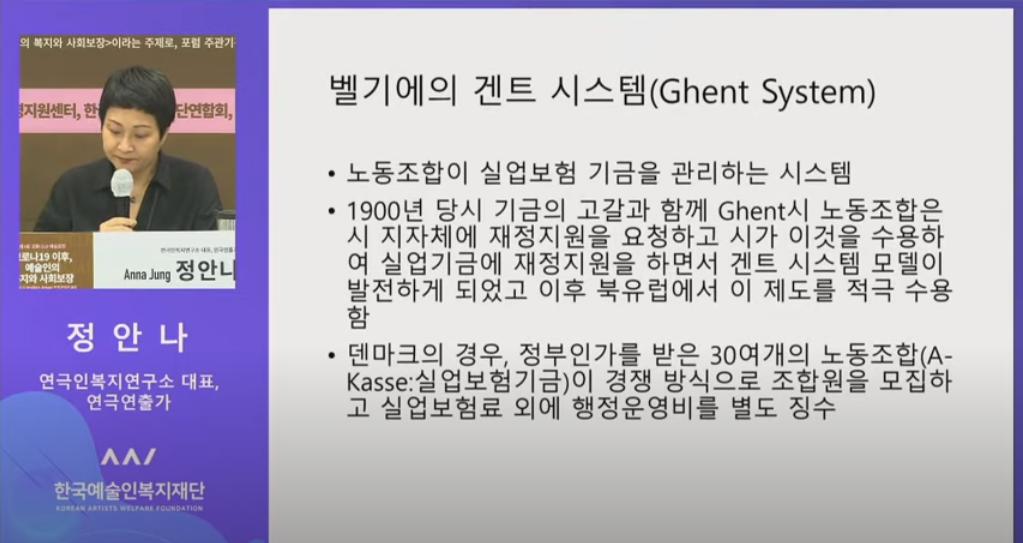 출처: 한국예술인복지재단 유튜브