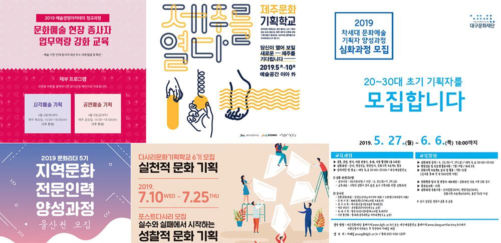 공공기관의 문화예술 전문인력 양성 교육 프로그램들