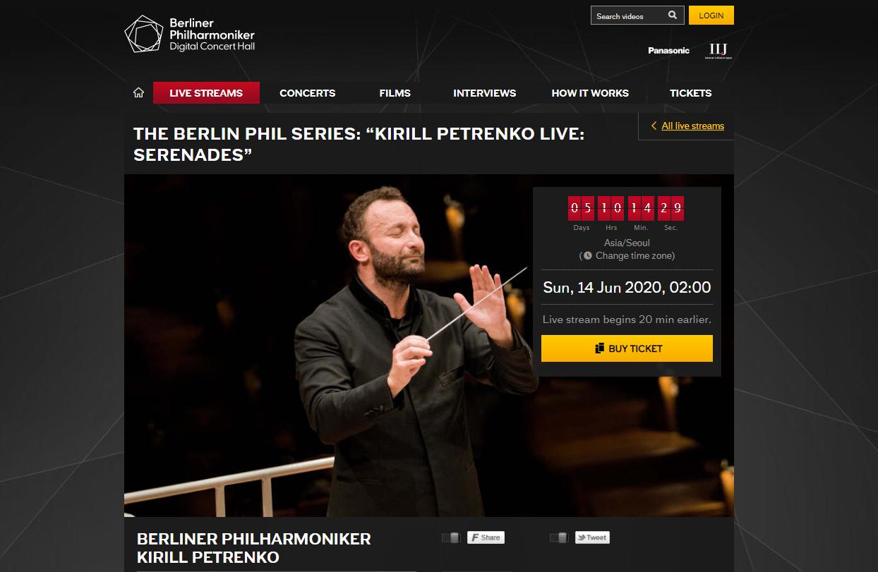 베를린 필하모닉 오케스트라의 라이브 스트리밍 공연 정보 출처:  베를린 필하모닉 오케스트라 콘서트홀 홈페이지